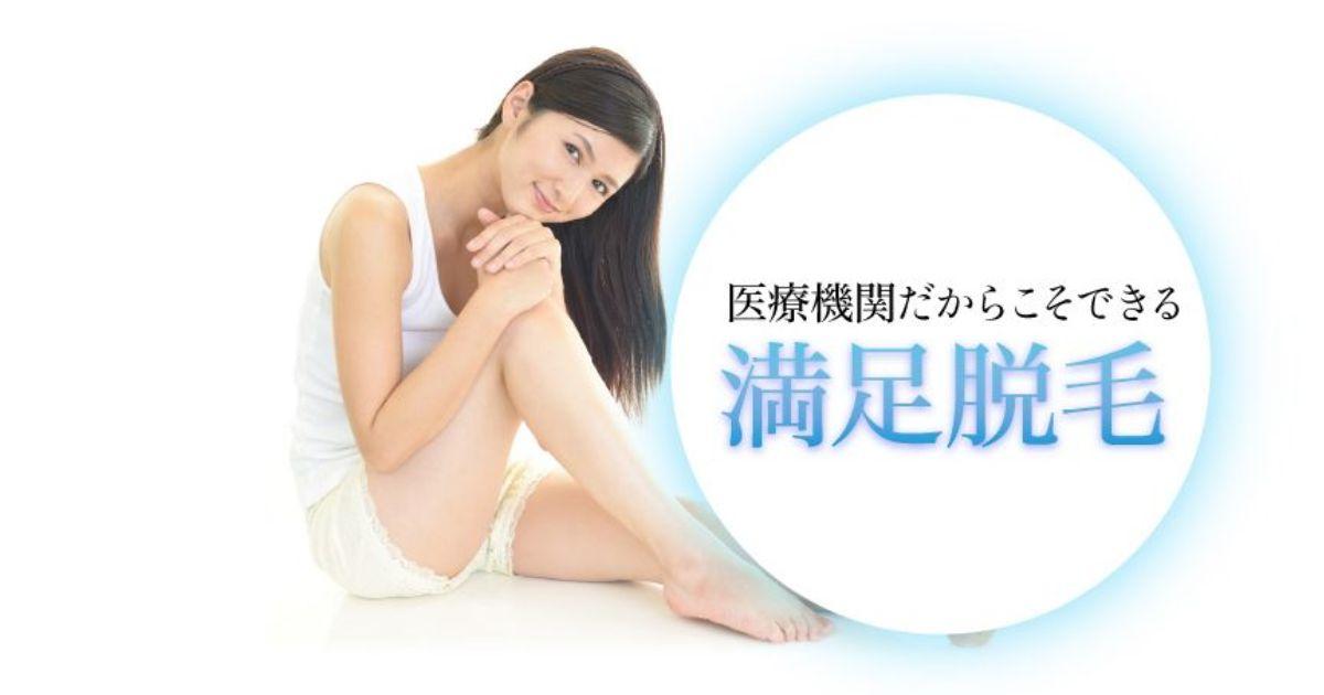 広尾プライム皮膚科の医療脱毛:VIO広範囲のハイジニーナ脱毛