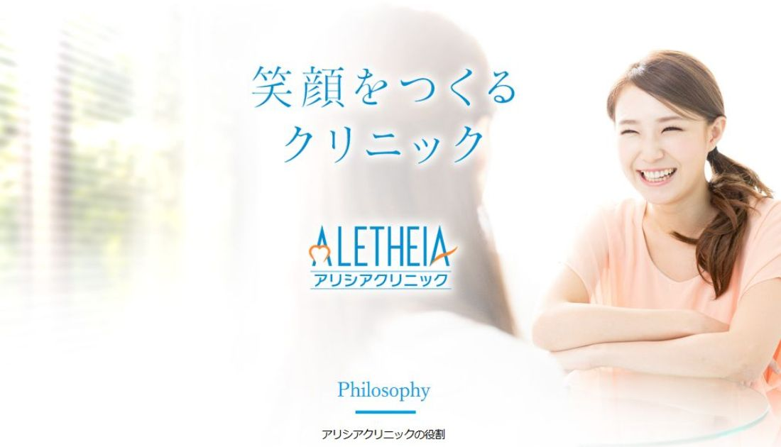 アリシアクリニックの医療脱毛メニュー・料金など詳細情報を紹介