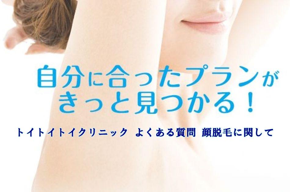 顔脱毛に関して よくある質問  トイトイトイクリニック
