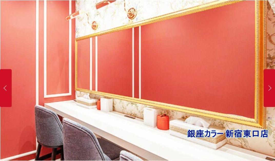 銀座カラー 新宿東口店 の詳細情報や施術プラン・料金の紹介