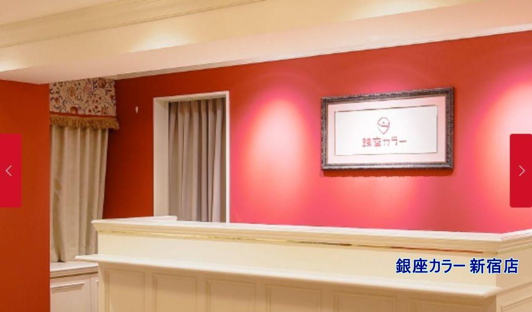 銀座カラー 新宿店 の詳細情報や施術プラン・料金の紹介