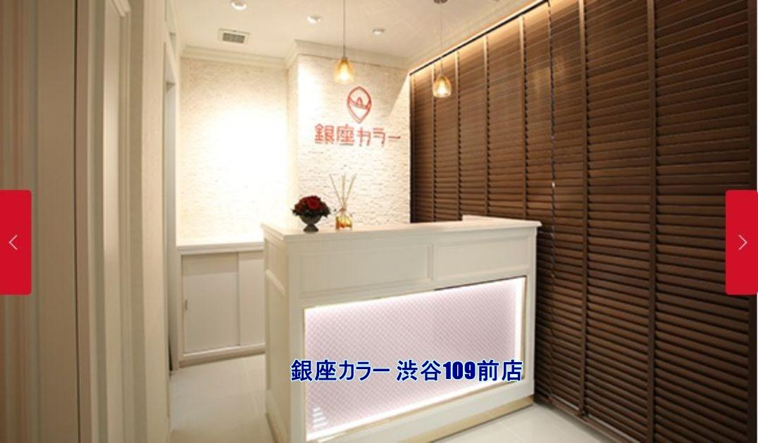 銀座カラー 渋谷109前店 の詳細情報や施術プラン・料金の紹介