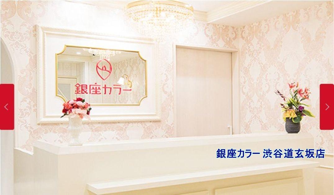 銀座カラー 渋谷道玄坂店 の詳細情報や施術プラン・料金の紹介