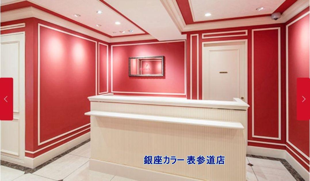 銀座カラー 表参道店 の詳細情報や施術プラン・料金の紹介