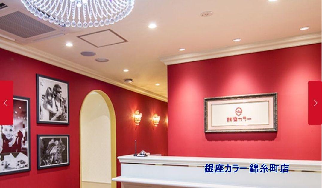 銀座カラー 錦糸町店 の詳細情報や施術プラン・料金の紹介