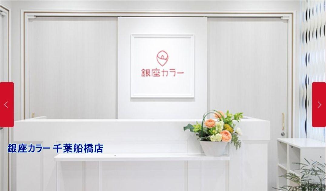 銀座カラー 千葉船橋店 の詳細情報や施術プラン・料金の紹介