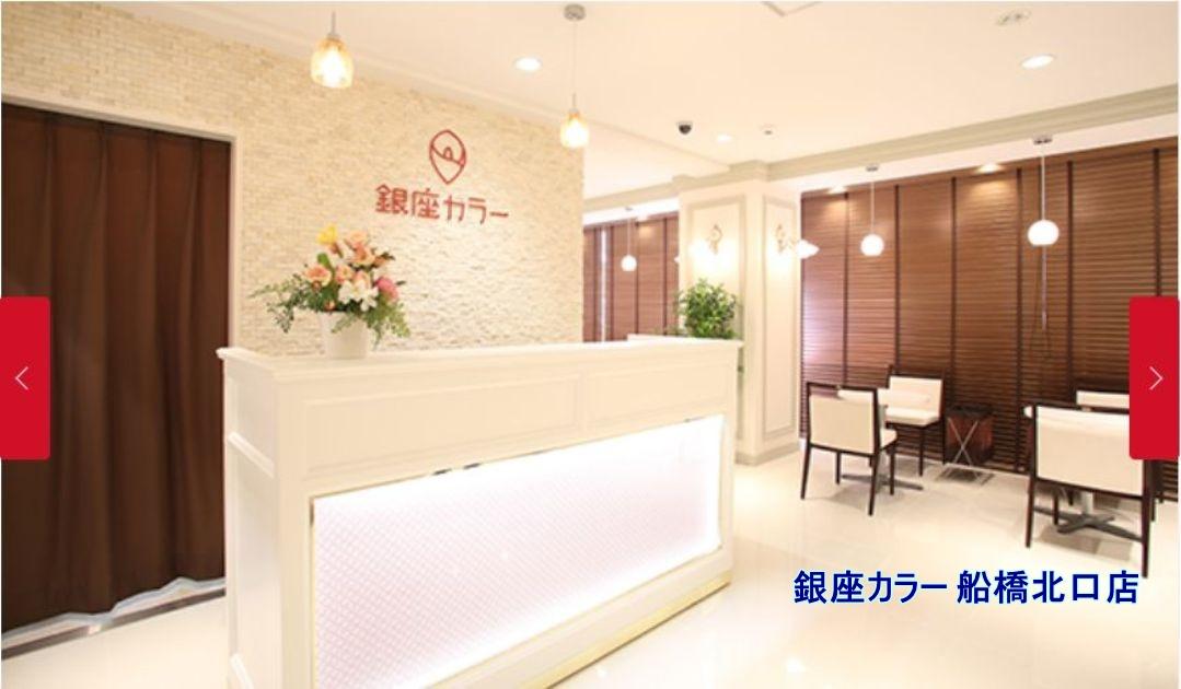 銀座カラー 船橋北口店 の詳細情報や施術プラン・料金の紹介