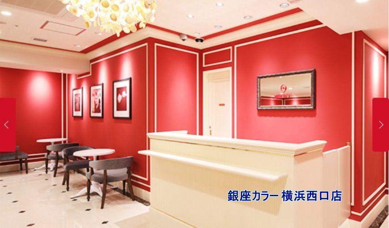 銀座カラー 横浜西口店 の詳細情報や施術プラン・料金の紹介