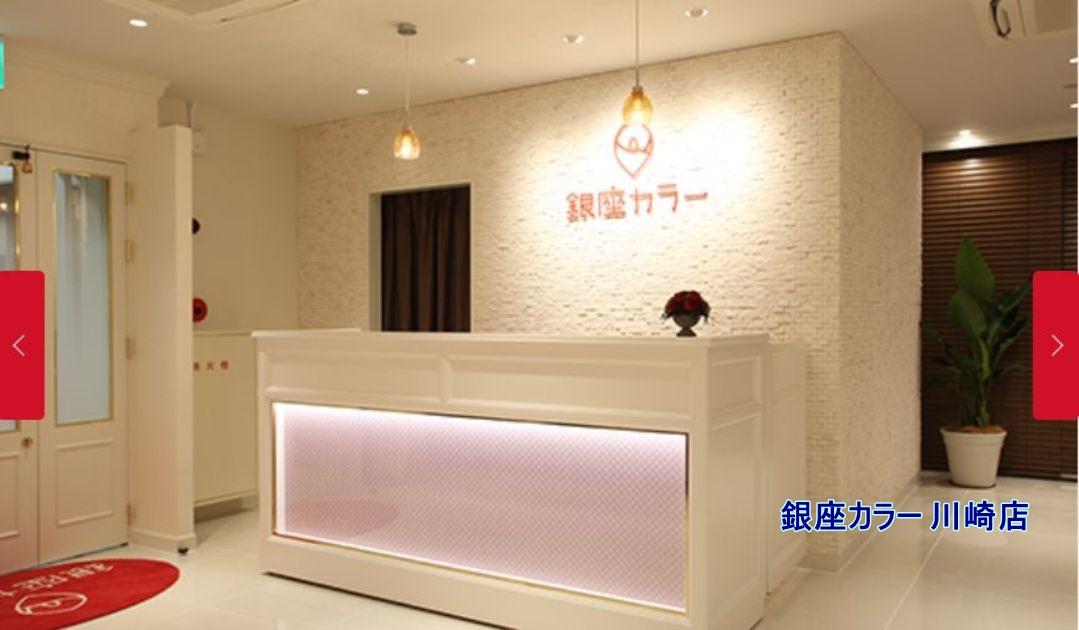 銀座カラー 川崎店 の詳細情報や施術プラン・料金の紹介