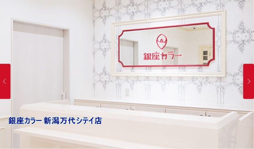 銀座カラー 新潟万代シテイ店 詳細情報や施術プラン・料金の紹介