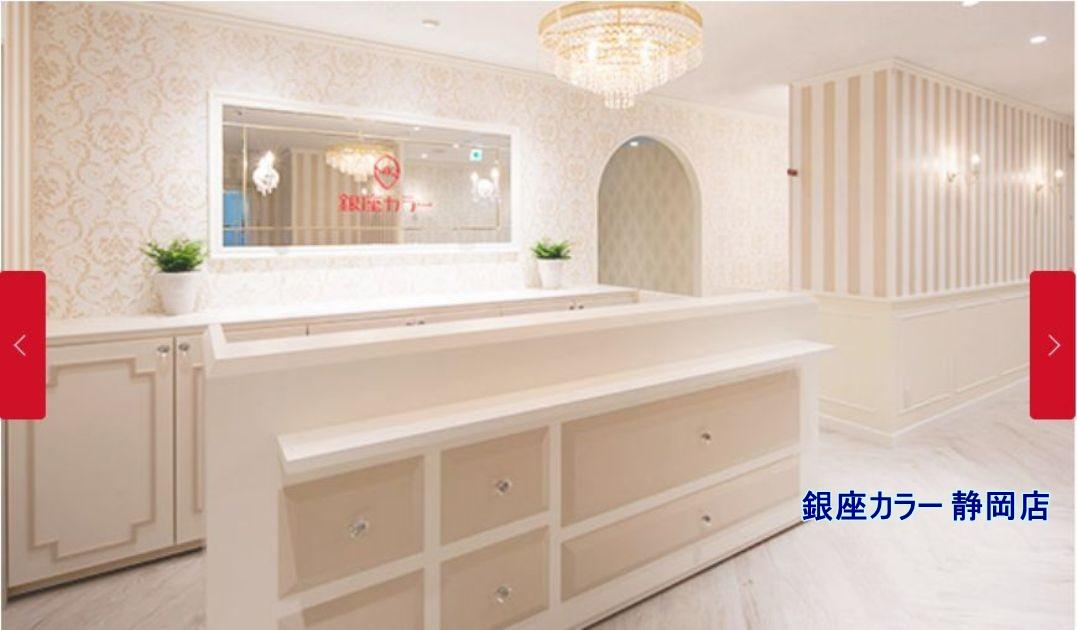 銀座カラー 静岡店 の詳細情報や施術プラン・料金の紹介