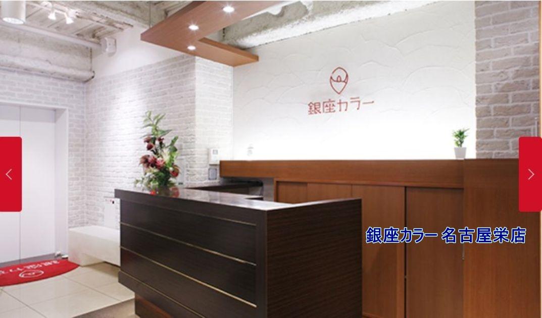 銀座カラー 名古屋栄店 の詳細情報や施術プラン・料金の紹介