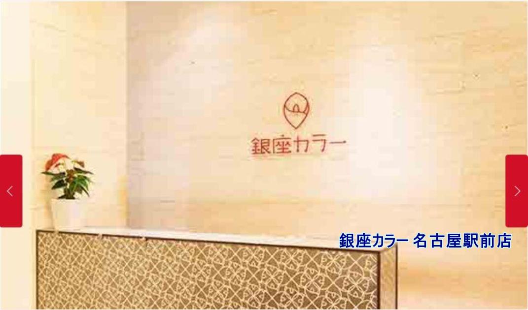 銀座カラー 名古屋駅前店 の詳細情報や施術プラン・料金の紹介
