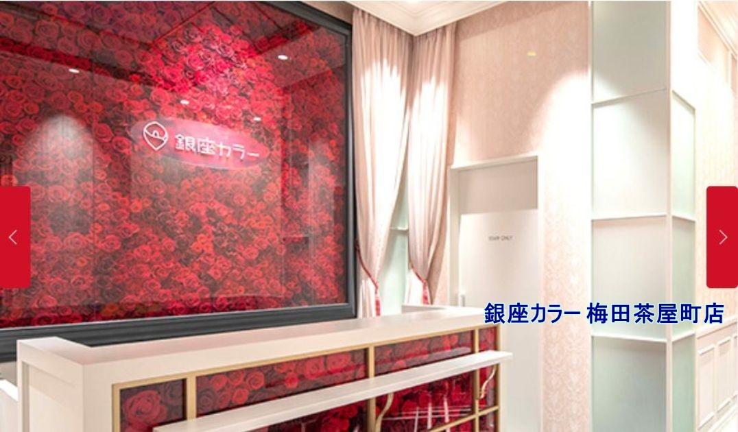銀座カラー 梅田茶屋町店 の詳細情報や施術プラン・料金の紹介