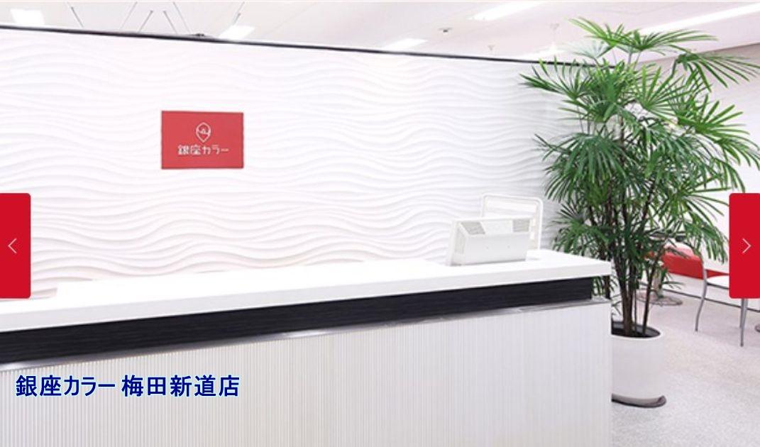 銀座カラー 梅田新道店 の詳細情報や施術プラン・料金の紹介