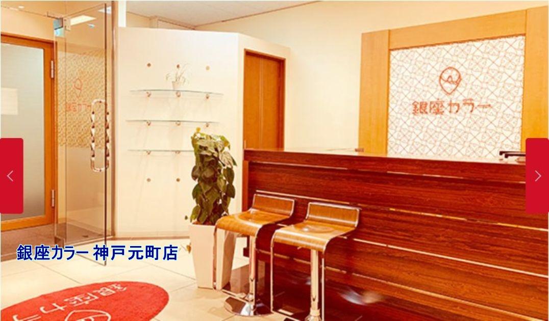 銀座カラー 神戸元町店 の詳細情報や施術プラン・料金の紹介