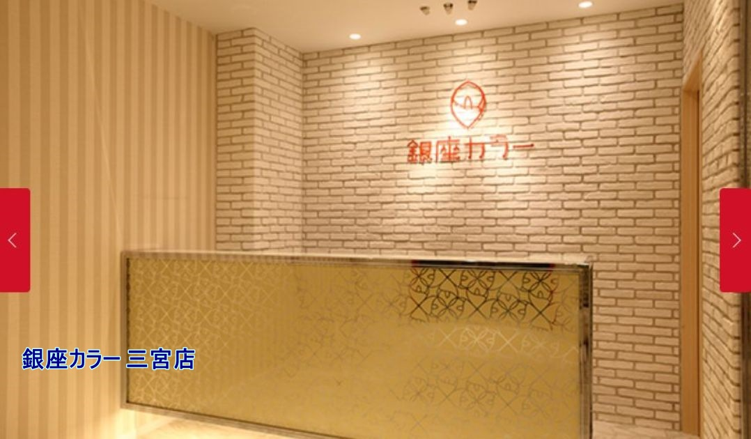 銀座カラー 三宮店 の詳細情報や施術プラン・料金の紹介