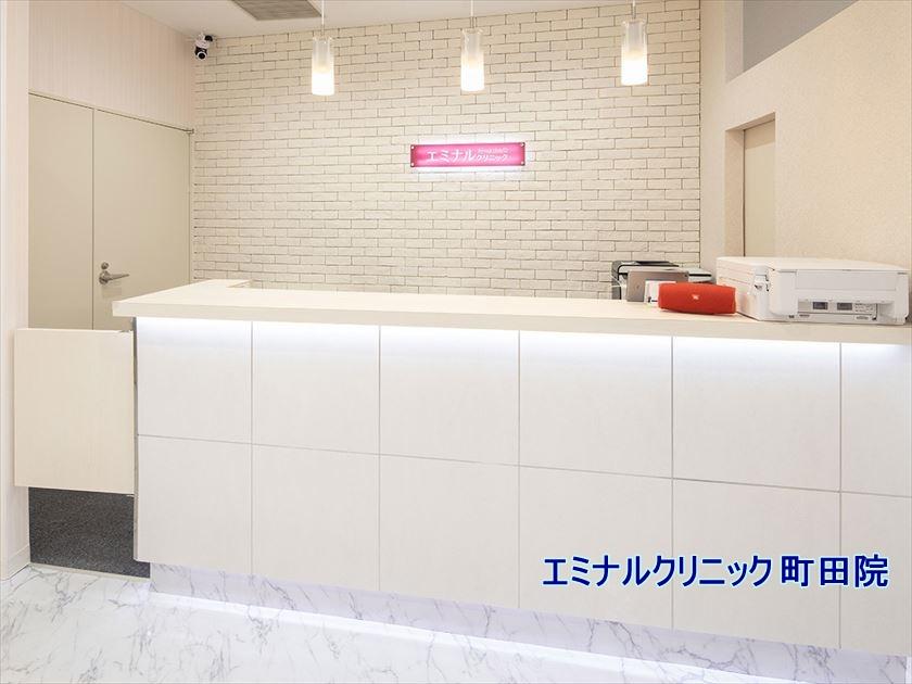 エミナルクリニック 町田院 の詳細情報や施術プラン・料金
