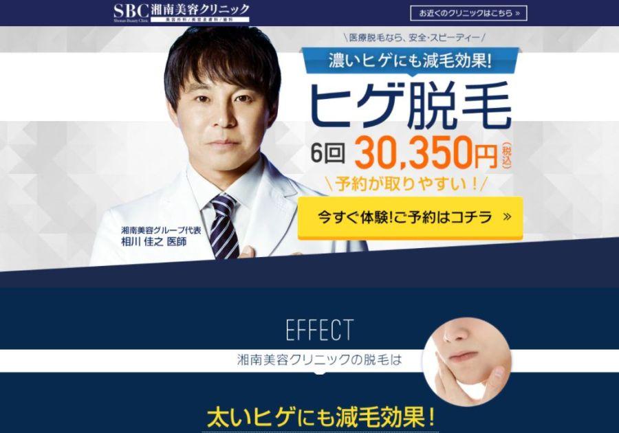 湘南美容クリニックのヒゲ脱毛 6回30,350円 朝の髭剃り続ける?