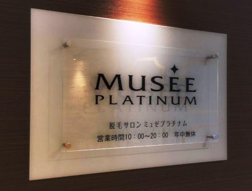 福岡市のミュゼJR博多駅前店の紹介 人気の美容脱毛の料金など
