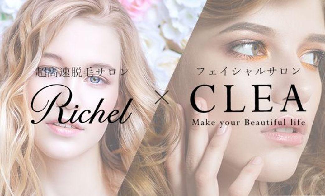 横浜で脱毛するならリシェル横浜店が人気!店舗情報やアクセス