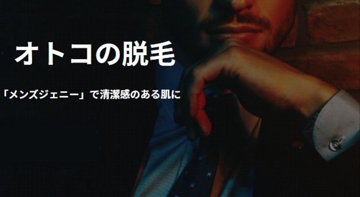 渋谷で男性医療脱毛 メンズジェニー渋谷院 高い効果と低い料金
