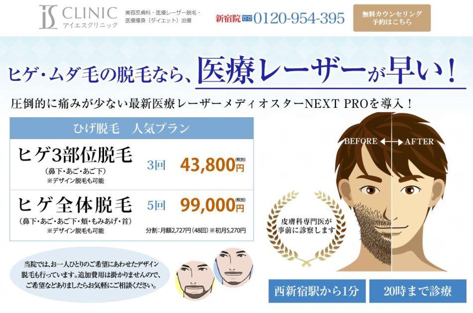 新宿のメンズ医療脱毛はアイエスクリニック プランや料金の紹介