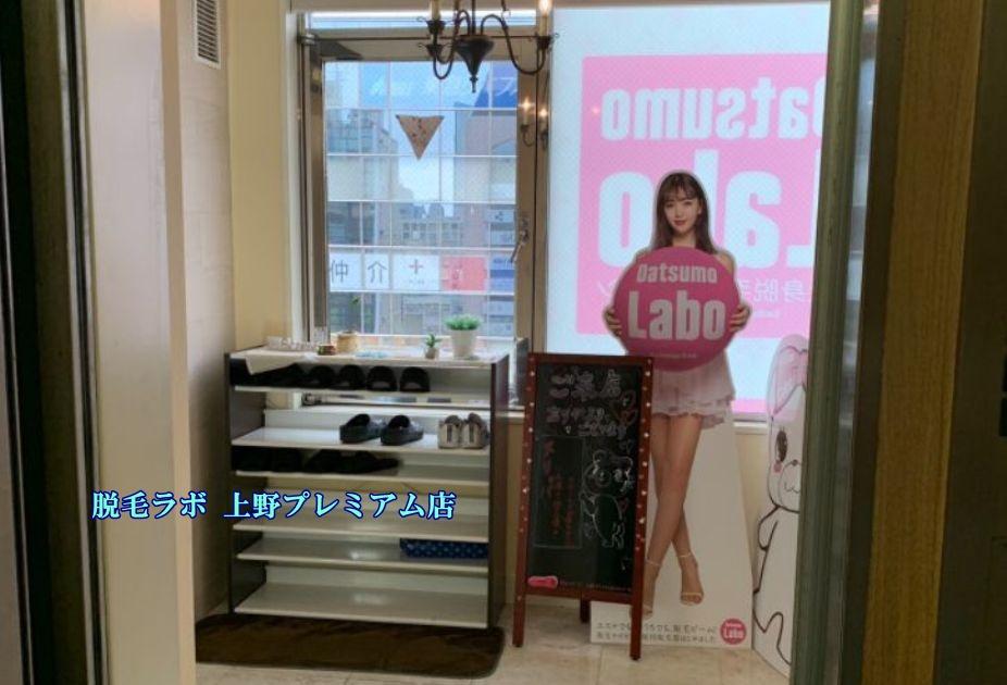 東京上野で脱毛なら脱毛ラボ 上野プレミアム店 詳細な店舗情報