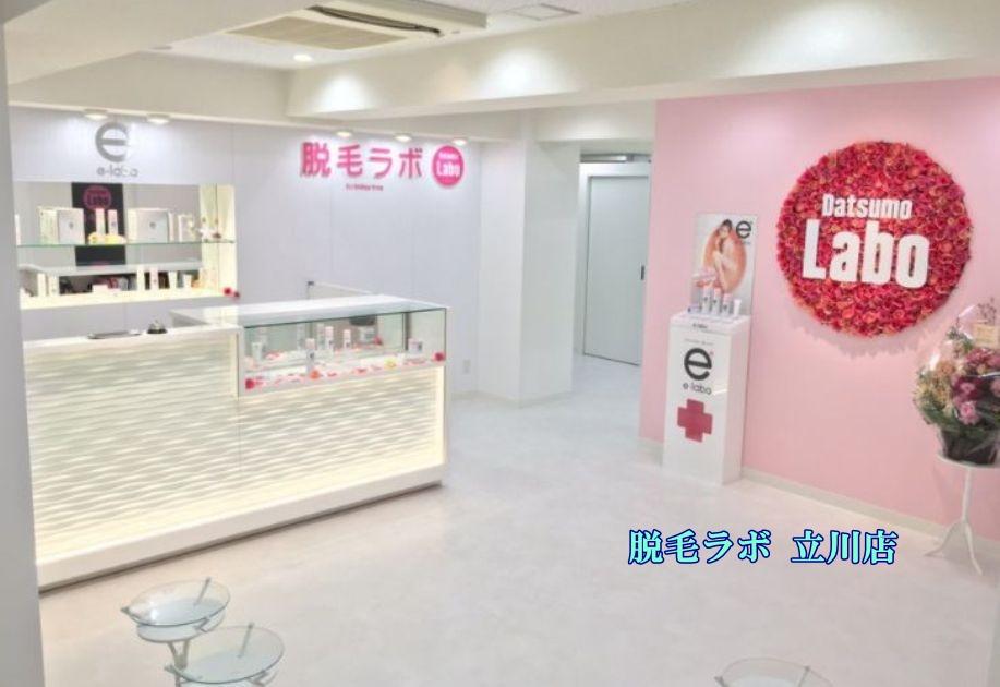 東京 立川市で全身脱毛なら脱毛ラボ 立川店 詳細な店舗情報