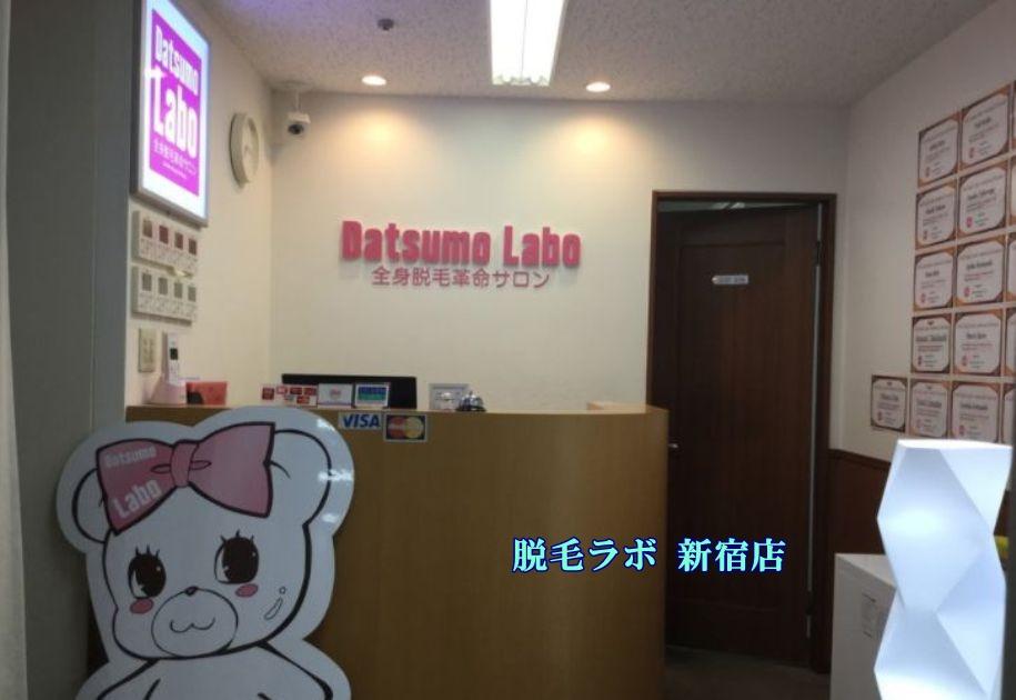 東京 新宿で脱毛なら脱毛ラボ 新宿店 詳細な店舗情報 アクセス