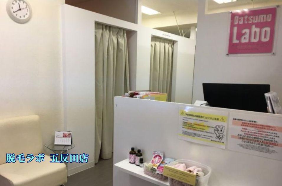 東京の品川で全身脱毛なら脱毛ラボ 五反田店 詳細な店舗情報