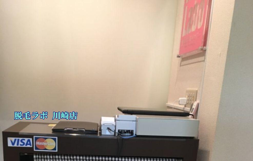 川崎市で全身脱毛なら脱毛ラボ 川崎店 詳細な店舗情報あり