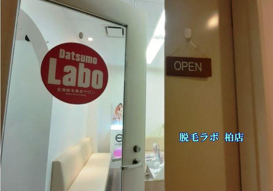 千葉県の柏市で全身脱毛なら脱毛ラボ 柏店 詳細な店舗情報あり